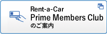 Rent-a-Car Prime Members Clubのご案内